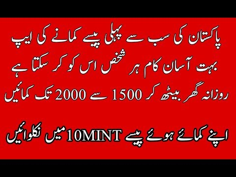 How To Make Money Online In Pakistan | Earn Daily Unlimited Money In Pakistan |