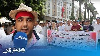 #x202b;الإدماج يجمع محاسبي المملكة أمام البرلمان في وقفة احتجاجية#x202c;lrm;