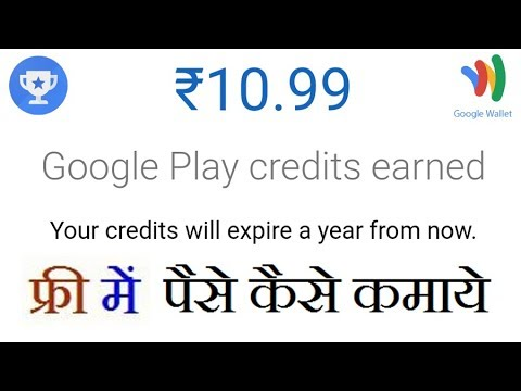 How to Get Free Google Play Credit or Free Google Wallet Money | Chetan Technical