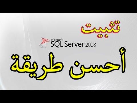 Comment installer : Sql-Server 2008 :كيفية تثبيت