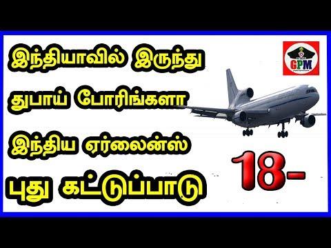 இந்தியாவில் இருந்து துபாய் போரிங்களா இந்திய ஏர்லைன்ஸ் புது கட்டுப்பாடு | Indian Airlines New Control