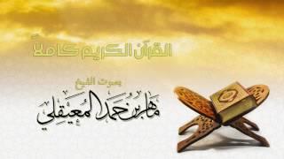 القرآن الكريم كامل