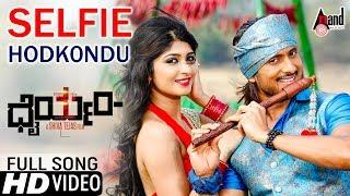 Dhairyam | Selfie Hodkondu | New Kannada HD Video Song 2017 | Ajai Rao| Adhithi | Emil | Dr.K.Raju
