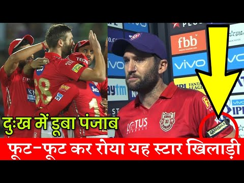 Andrew Tye Grandmother Passed Away He Gets Emotional In Interview || KXIP in Heavy Grief