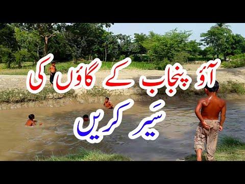 Khalsa Gaon Punjab Tour On Bicycle | Pakistan Village Life