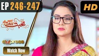 Pakistani Drama | Mohabbat Zindagi Hai - Episode 246-247 | Express Entertainment Dramas | Madiha