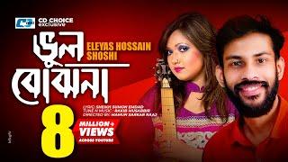 Vul Bujhona   Eleyas Hossain   Shoshi   Amir   Anitha   Bangla Music Video   FULL HD