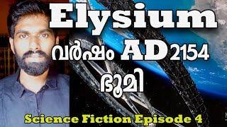 Elysium Film |explained| Malayalam |science Fiction Ep 4