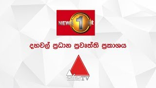 Download News 1st: Lunch Time Sinhala News | (23-09-2019) Video