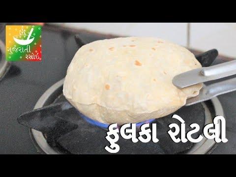 Phulka Rotli Recipe | Recipes In Gujarati [ Gujarati Language] | Gujarati Rasoi