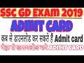 SSC G. D exam admit card Downolade exam hold on 11-02-2019 to 11-03-2019 यहां से डाउनलोड करे अपना