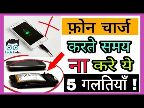 5 mistakes you are making while charging your smartphone battery ! By Tech India in Hindi