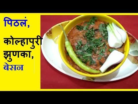 Pithala पिठलं  Recipe | Zunka - झुणका  | Maharastrian Zunka – कोल्हापुरी झुणका by Kiran