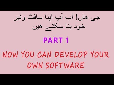 How to make a software/application  || Software kis tarha banaty hain part 1 in urdu/hindi