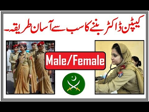 How to Become Army Doctor/Captain Doctor (Male/Female)