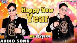 अंकुश राजा NEW YEAR PARTY SONG 2017 - Happy New Year - Ankush Raja - Bhojpuri Hot Song 2016 new