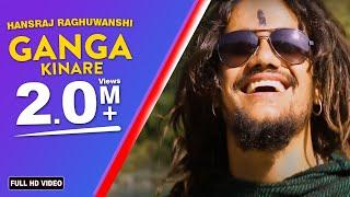 Baba Hansraj Raghuwanshi || Ganga Kinare || Official Video || Paramjeet Pammi ||