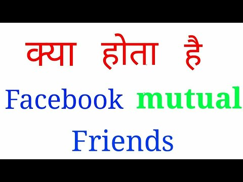 What is Facebook mutual friends  || in hindi ||