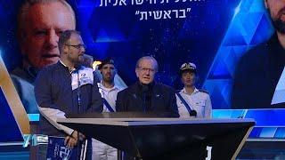 #x202b;מדליקי המשואות בהר הרצל ירושלים#x202c;lrm;