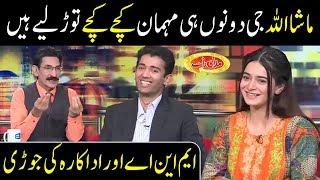 Masha Allah Ji Dono Hi Kaachi Umer Kay Mehman - Mazaaq Raat - Dunya News