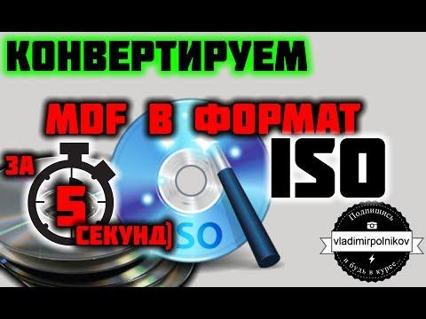 Конвертируем MDF в ISO за 5 секунд