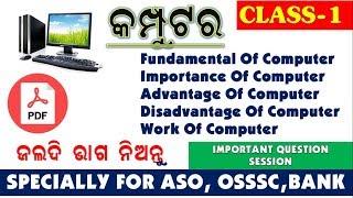 osssc computer class Videos - 9tube tv