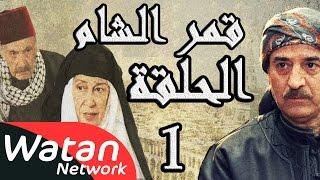 #x202b;مسلسل قمر الشام ـ الحلقة 1 الأولى كاملة Hd   Qamar El Cham#x202c;lrm;