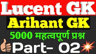 General knowledge | 5000 प्रश्न Lucent Gk Pdf -2 | bankersadda | gk question answer | gk in hindi