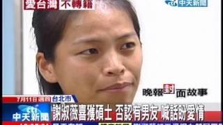 中天新聞》謝淑薇男友 紀錄片隨行導演鍾權