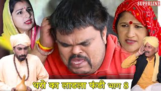 धरो का लाडला फंडी part8=dharo ka ladla fundy chiptu part=8