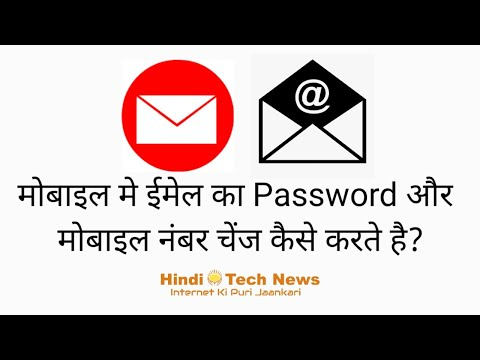 Mobile Me Email Ka Password Aur Phone Number Change Kaise Kare.