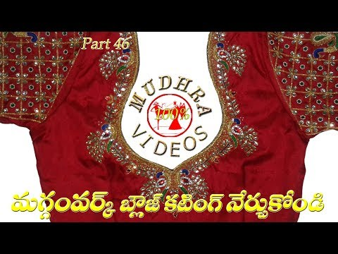 maggam work blouse cutting and stitching # bridal blouse # marriage blouse designs