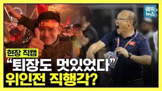 [베트남 현지 취재] 동남아 정상 등극한 날 '도심 마비'..못 말리는 '박항서 사랑'! 언론도 극찬!!