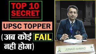 How to Crack UPSC Exam Without Coaching ? || Junaid Ahmed Study TIps || How To Study IAS Exam - UPSC