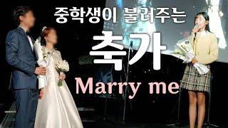 태어나 처음 결혼식 축가를 불렀어요! Marry me 너무 떨렸어요! (마크툽 구윤회) Wedding celebration song