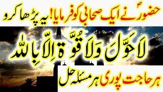 Zikar Of Allah Ki Fazilat | Wazifa Hajat | Qurani Wazaif | Wazifa for Hajat Peer e Kamil Wazaif