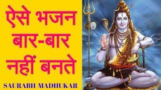 हैरान कर देगा आपको शिवजी का ये भजन ~ एक बार जरूर सुनें || Lord Shiv Bhajan By Saurabh-madhukar
