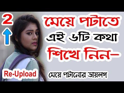 Xxx Mp4 এই কথা গুলো বলে খুব সহজেই মেয়ে পটাতে পারবেন মেয়ে পটানোর ডায়লগ 5 Dialogues Bangla PickUp Line 3gp Sex