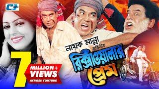 Rikshawalar Prem   Bangla Full Movie   Manna   Nipun   Bijoy   Miju Ahmed   Omor Sany   Kabila