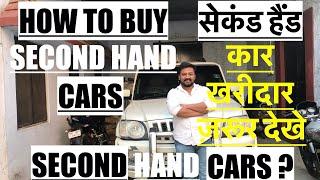 सेकंड हैंड कार खरीदार ज़रूर देखे | Varanasi Car Bazar | Second Hand Cars Market | Used Car Market