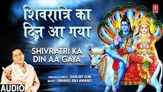 Shivatri Ka Din Aa Gaya I SANJAY GIRI I Aayee Shivratri I Shivratri Special Bhajan I Full Audio Song
