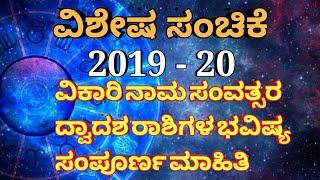 Ammco bus : Astrology 2019 kannada