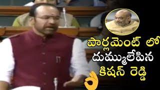 Central Minister Kishan Reddy Super Speech | Latest Video | Political Qube