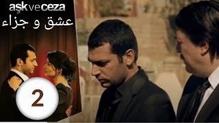 مسلسل عشق و جزاء - الحلقة 2