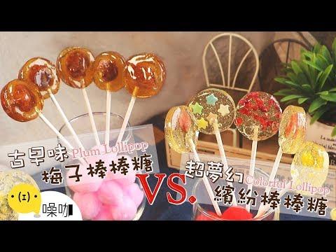 古早味梅子棒棒糖vs 夢幻繽紛棒棒糖!兩款都敲美好難抉擇~Easy Homemade Lollipops