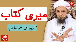 Meri Kitaab | My Book | New Bayan | Mufti Tariq Masood Sb | Zaitoon Tv