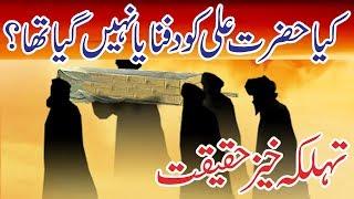 940 Hazrat Ali ka Mazar Kaha he | Shah Turab ul Haq