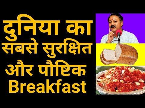 दुनिया का सबसे सुरक्षित और पौष्टिक नाश्ता    सुबह का नाश्ता क्या खाएं क्या नहीं    Rajiv dixit ji