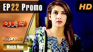 Pakistani Drama   Beparwah - Episode 22 Promo   Express TV Dramas   Nazish Jahangir, Daniyal, Yasir