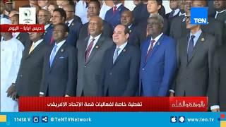 #x202b;الرئيس عبد الفتاح السيسي يتصدر الصورة التذكارية الجماعية لقادة وزعماء إفريقيا#x202c;lrm;